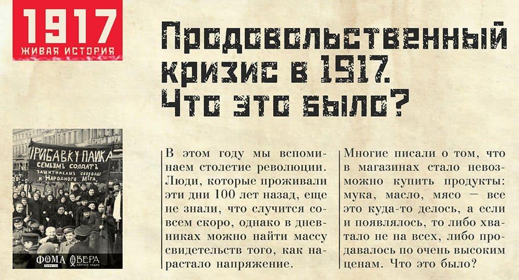 Продовольственный кризис в 1917. Что это было?