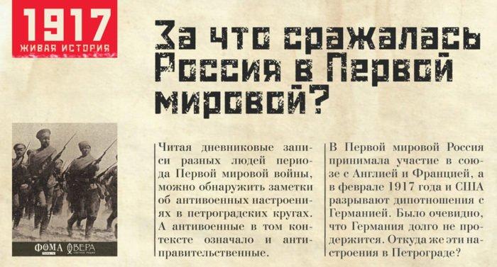 За что сражалась Россия в Первой мировой?