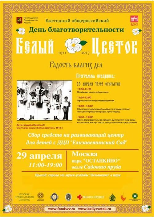 29 апреля в Москве пройдет праздник милосердия «Белый цветок»