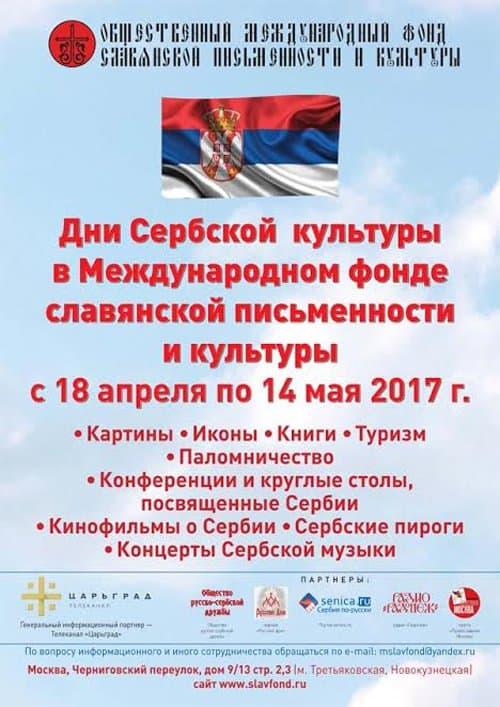 Дни сербской культуры пройдут после Пасхи в Москве