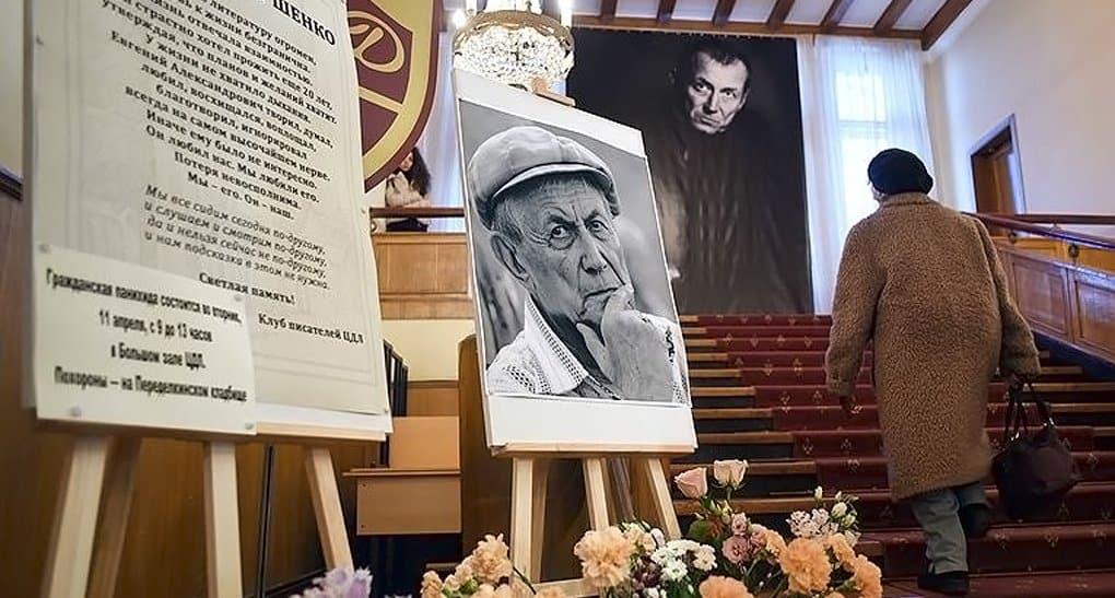 В Москве простились с Евгением Евтушенко