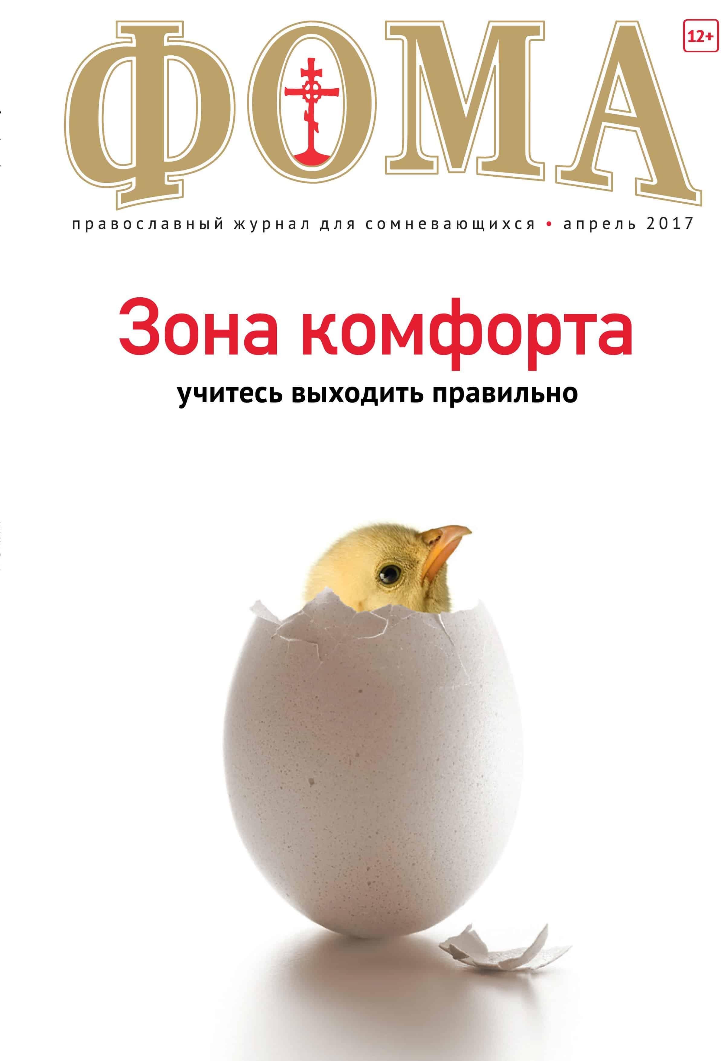 Апрель 2017 (168) №4