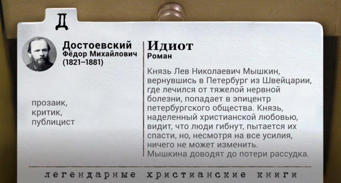 Легендарные христианские книги: Федор Достоевский
