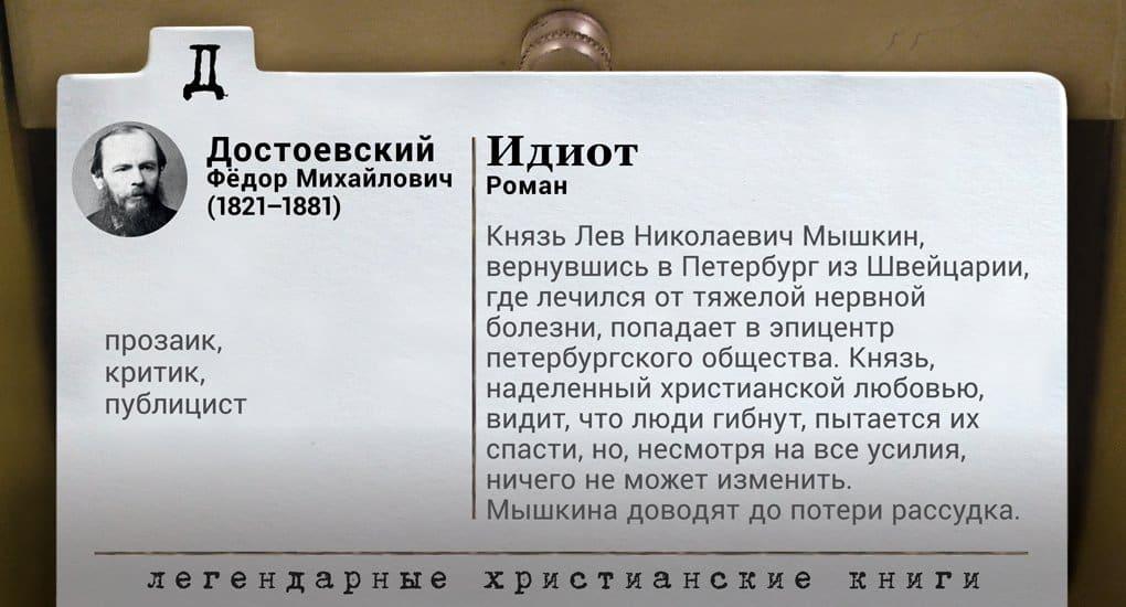 """Легендарные христианские книги: Федор Достоевский """"Идиот"""""""