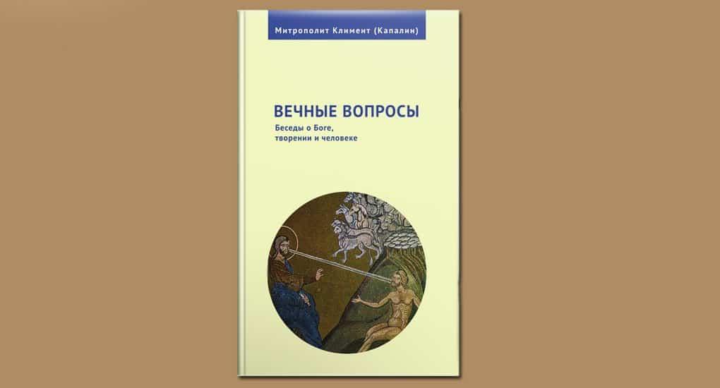 Митрополит Климент представил книгу о