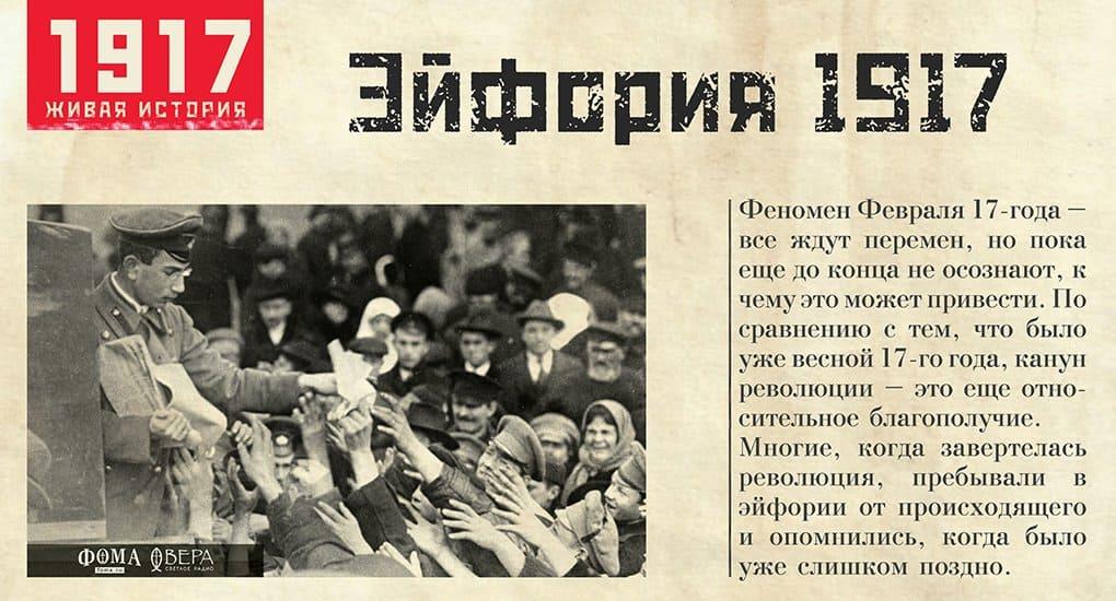 Эйфория 1917
