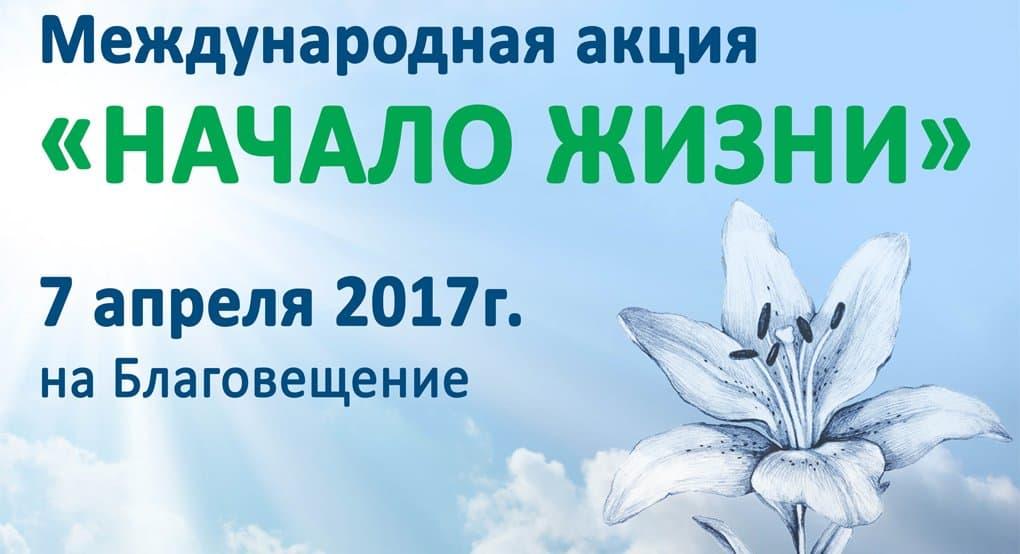 На Благовещение в России и Сербии пройдут акции в защиту жизни