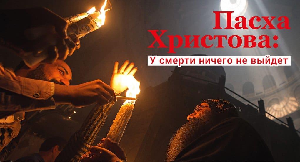 Пасха Христова: У смерти ничего не выйдет