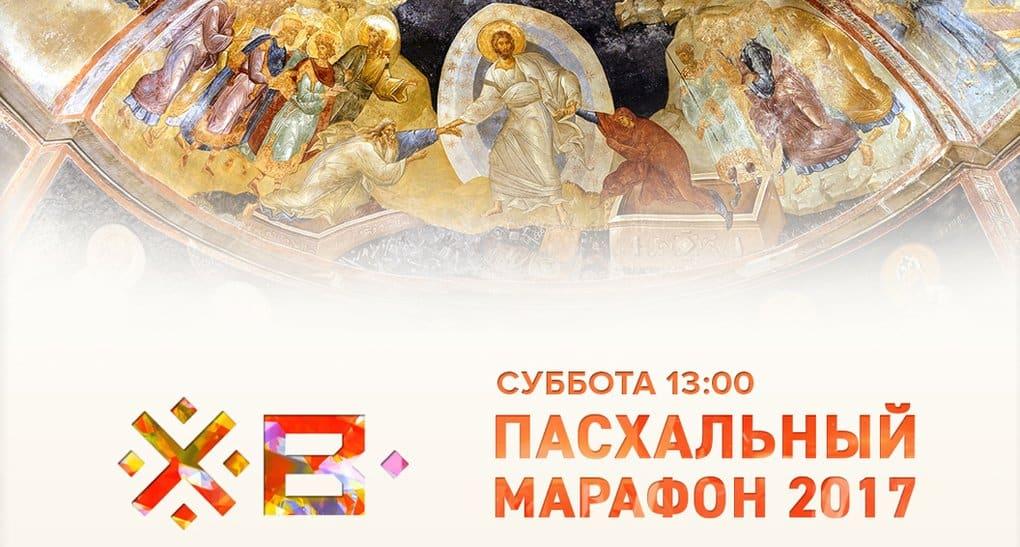 Телемарафон «Пасха-2017» на телеканале «Царьград»