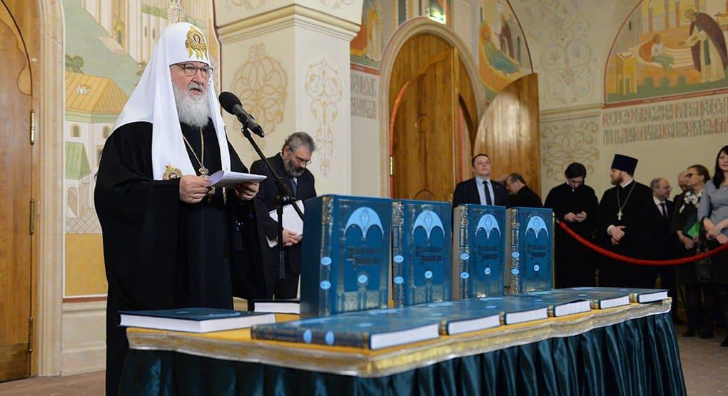 Патриарх Кирилл призвал популяризировать «Православную энциклопедию»