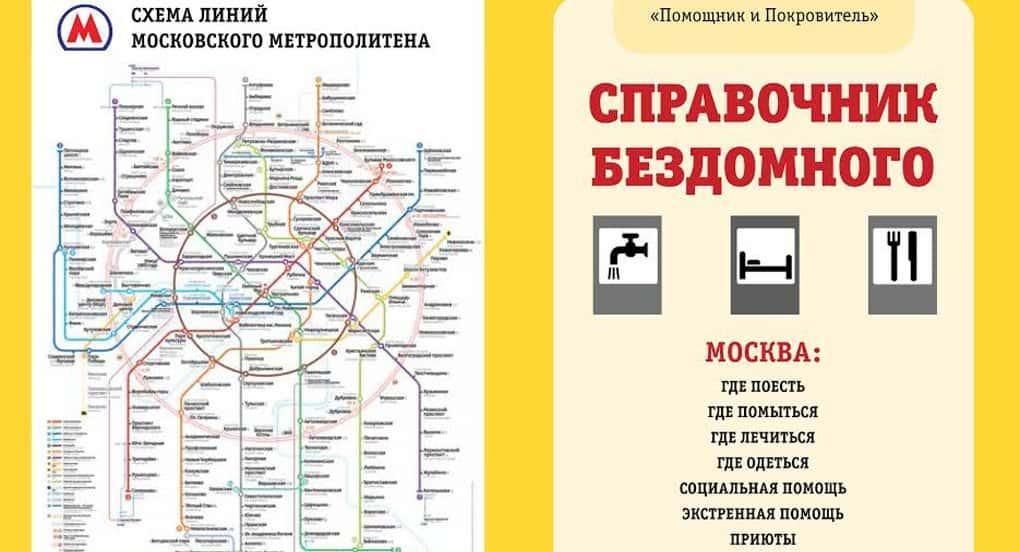 Переиздан справочник для бездомных Москвы