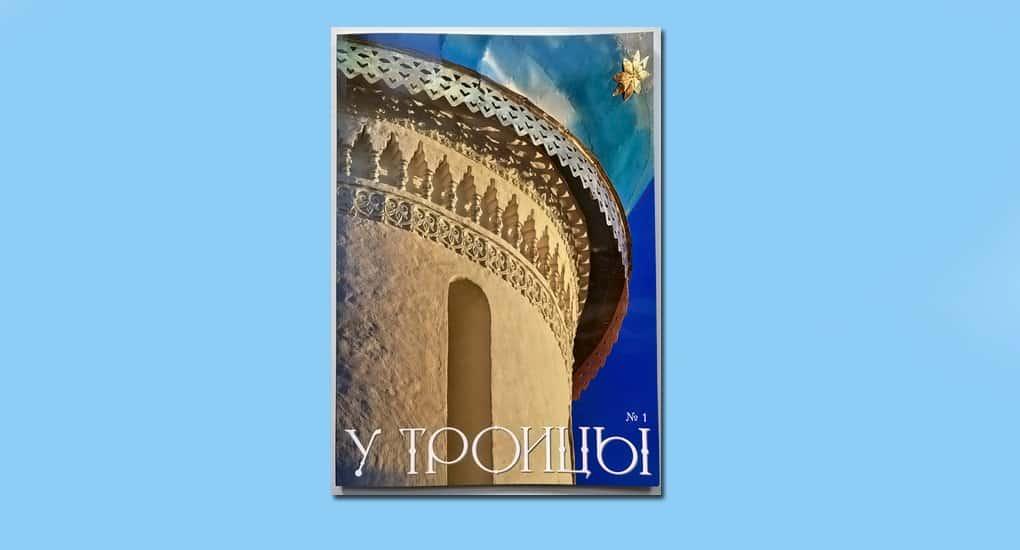 О Троице-Сергиевой лавре расскажет новый журнал «У Троицы»