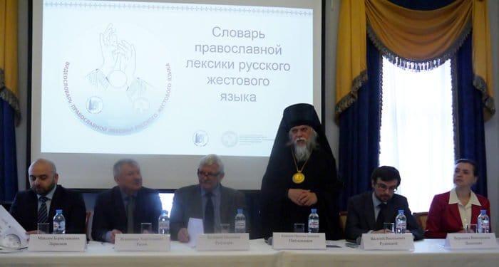 В Москве представили первый церковный видеословарь для глухих
