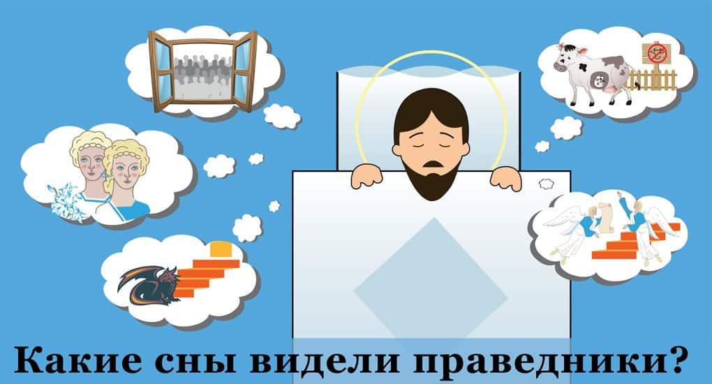 Как спать святым?