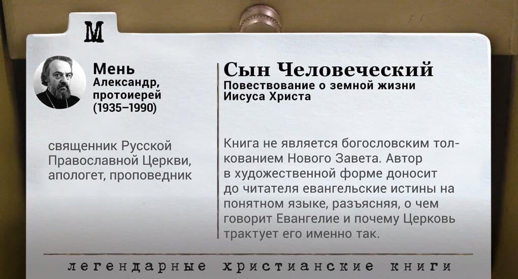 """Легендарные христианские книги: Александр Мень """"Сын Человеческий"""""""