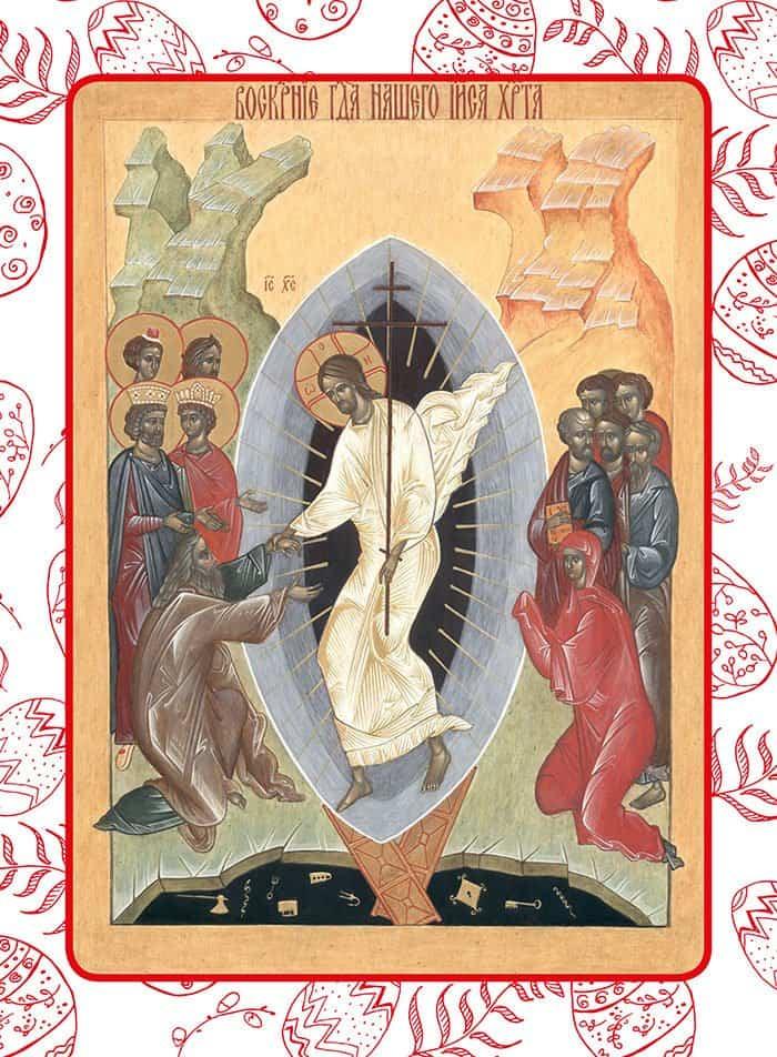 28 апреля 2019: Пасха, Светлое Христово Воскресенье