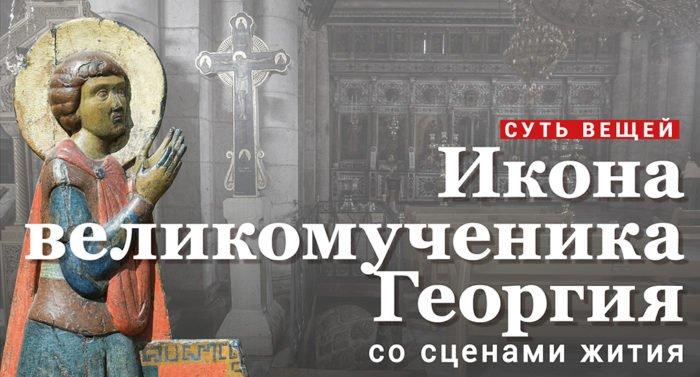 Икона великомученика Георгия со сценами жития