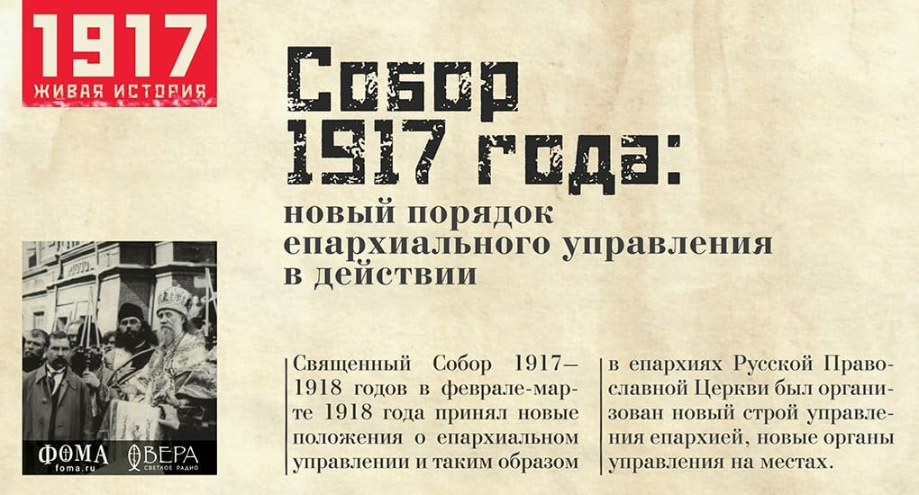 Собор 1917 года: новый порядок епархиального управления в действии