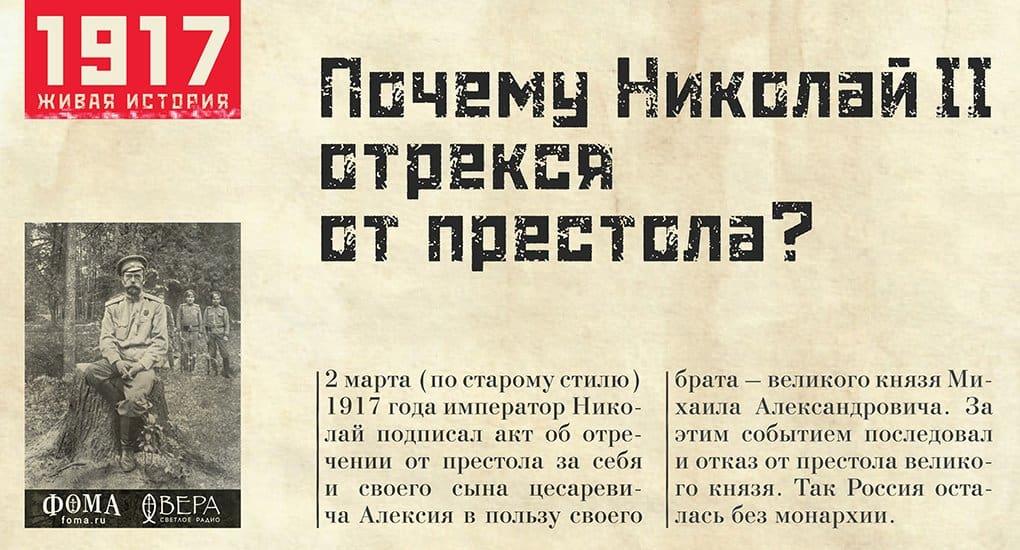 Почему Николай II отрекся от престола?