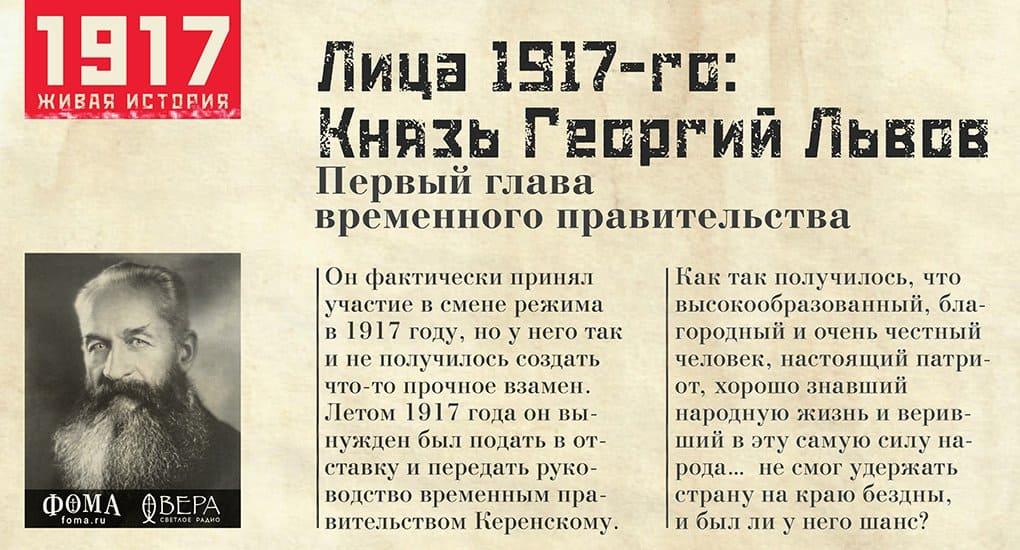 Лица 1917-го: князь Георгий Львов