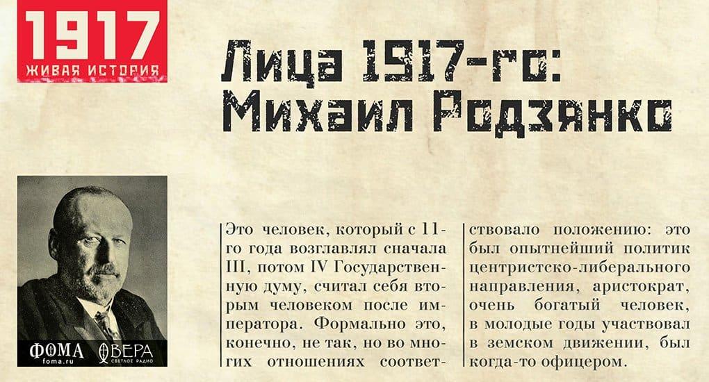 Лица 1917-го: Михаил Родзянко