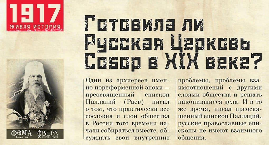 Готовила ли Русская Церковь Собор в XIX веке?