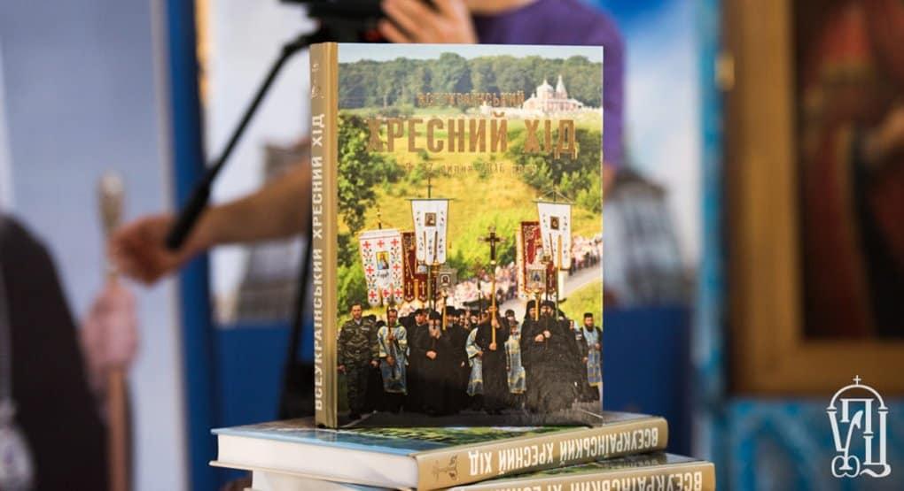 В Киеве представили фотоальбом о Всеукраинском крестном ходе