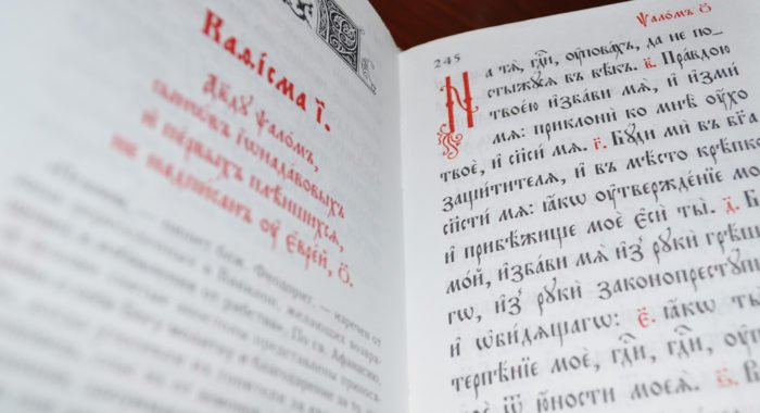 Вышел I-й том словаря церковнославянского языка Нового времени