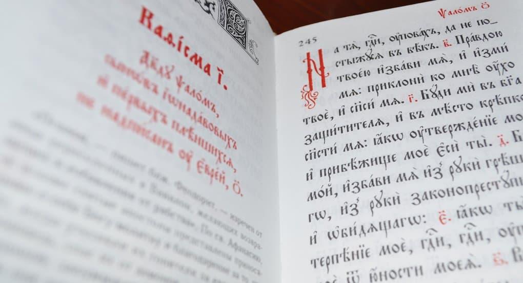Что на самом деле сказал Патриарх про русский язык на богослужениях?