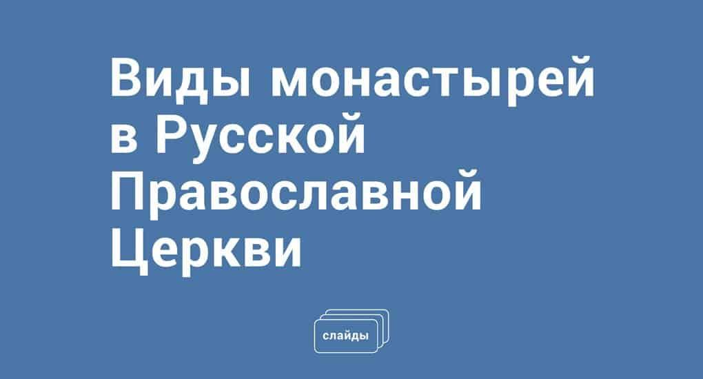 Виды монастырей в Русской Православной Церкви