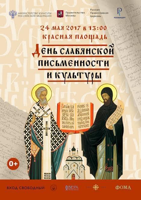 24 мая пройдут торжества в честь Дня славянской письменности и культуры