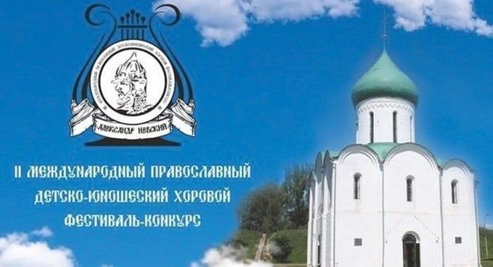 Православная молодежь споет на родине Александра Невского