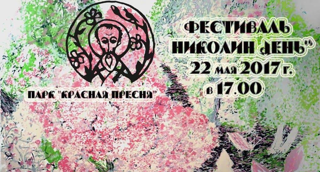 Фестиваль «Николин день» посвятят принесению мощей Николая Чудотворца
