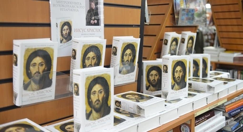 Митрополит Иларион представил свою пятую книгу о жизни Иисуса Христа