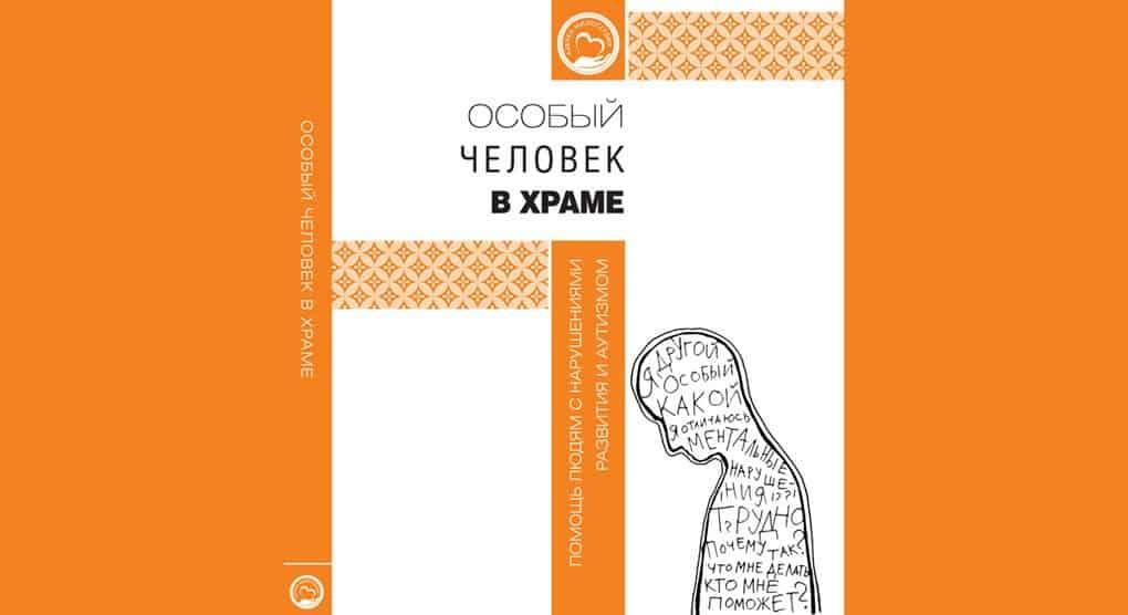Издано пособие по помощи людям с ментальными нарушениями