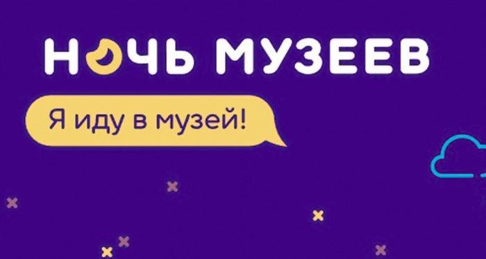 «Ночь музеев 2017» пройдет в 80 регионах России