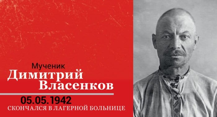 Мученик Димитрий (Власенков)