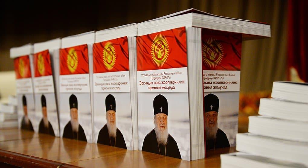 В Бишкеке представили книгу патриарха Кирилла на киргизском языке