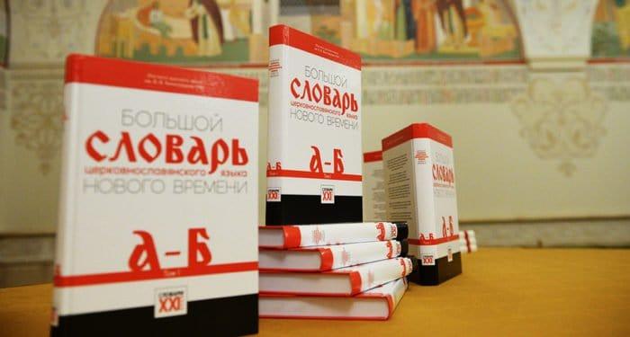 Представлен «Большой словарь церковнославянского языка Нового времени»