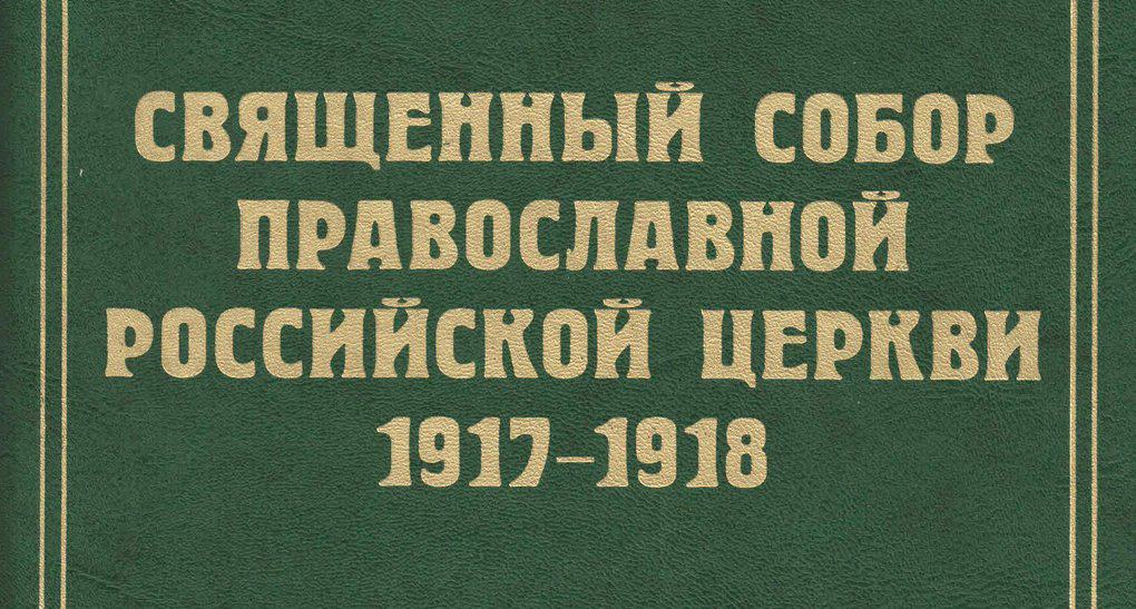 Вышел 19-й том документов Поместного Собора 1917-1918 годов