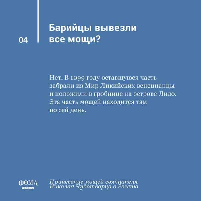 Принесение мощей святителя Николая Чудотворца в Россию