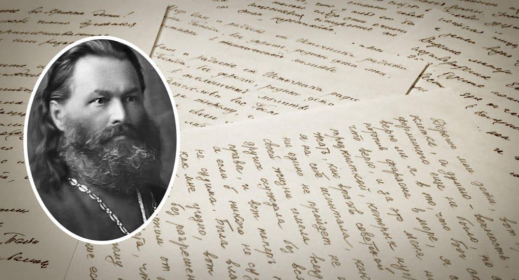Священномученик Василий Соколов: Письмо накануне расстрела