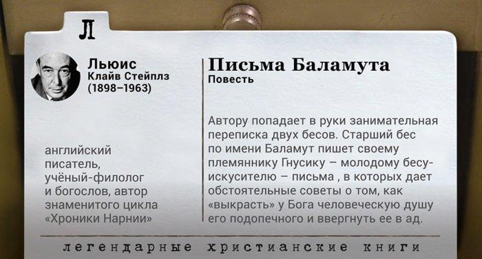 Легендарные христианские книги: К. С. Льюис, Письма Баламута