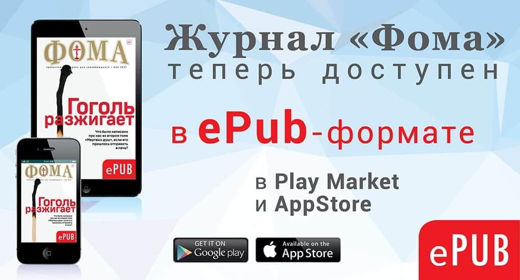«Фома» доступен в формате электронной книги в Play Market и AppStore!