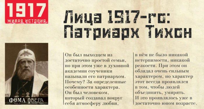 Лица 1917-го: Патриарх Тихон