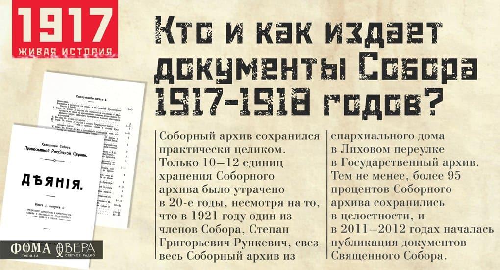 Кто и как издает документы Собора 1917-1918 годов?