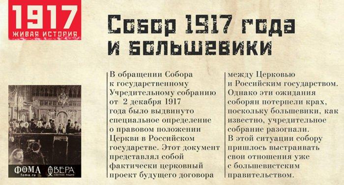 Собор 1917 и большевики