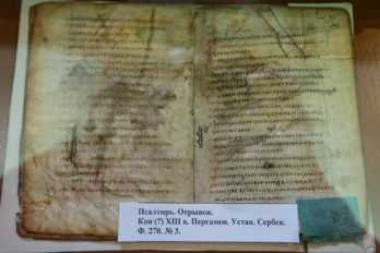 2017-05-16,A23K4762, Москва, РГБ, выставка рукописей, s_f