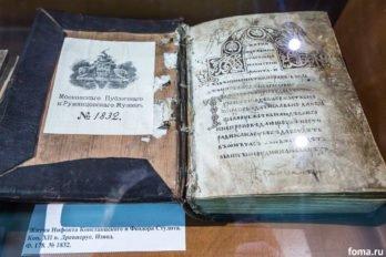 2017-05-16,A23K4775, Москва, РГБ, выставка рукописей, s_f