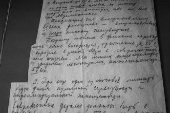 2017-06-19,A23K4478, Москва, Театр Наций, выставка Тарковского, s_f